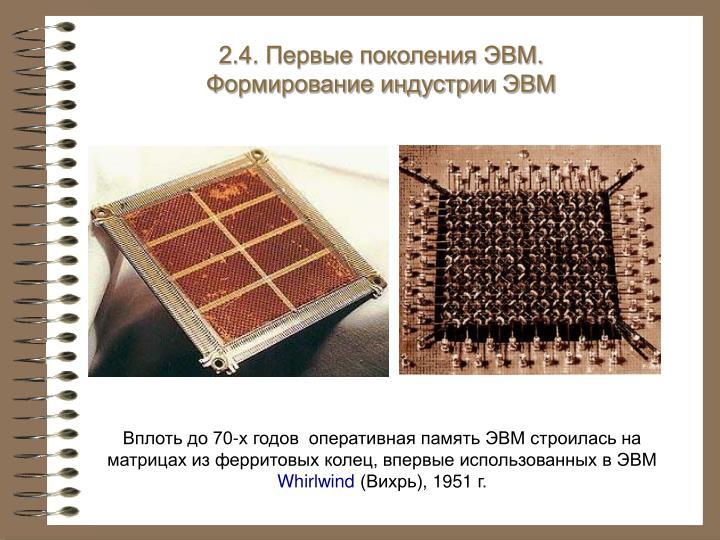 2.4. Первые поколения ЭВМ. Формирование индустрии ЭВМ