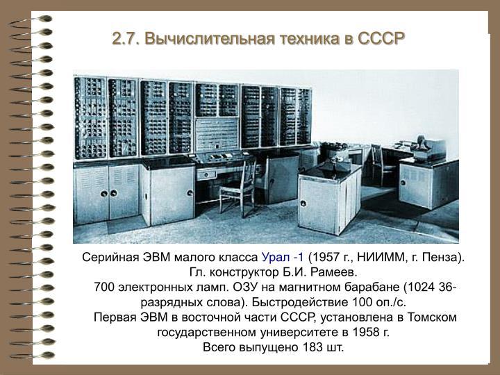 2.7. Вычислительная техника в СССР