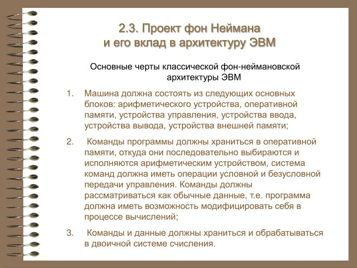 2.3. Проект фон Неймана