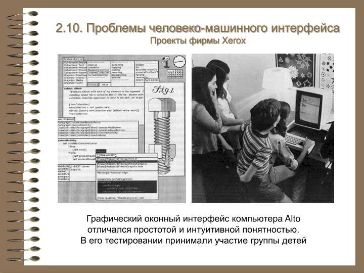 2.10. Проблемы человеко-машинного интерфейса