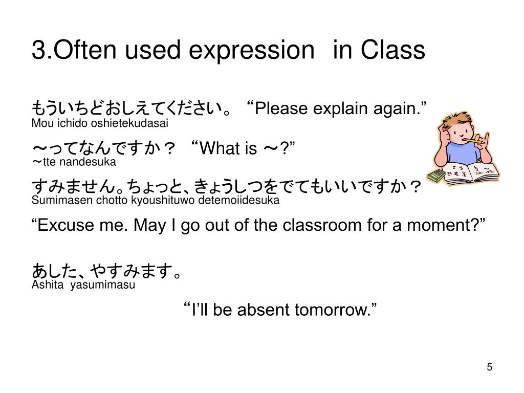 3.Often used expression