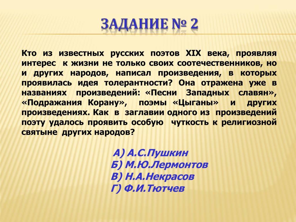 Кто  из  известных  русских  поэтов