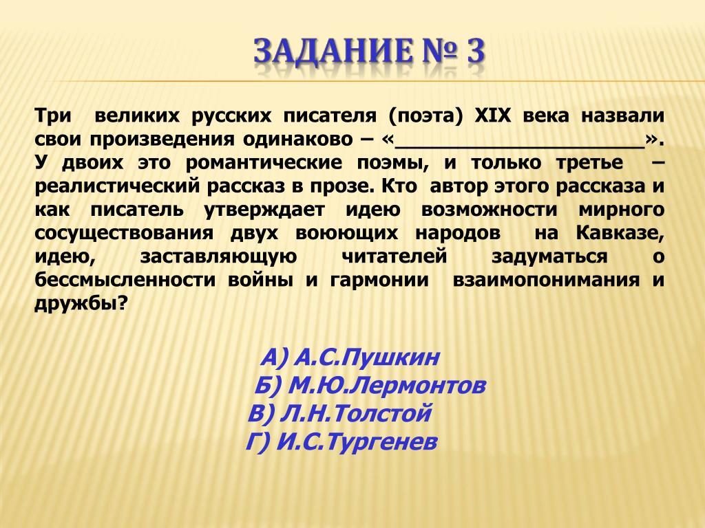 Три  великих русских писателя (поэта)