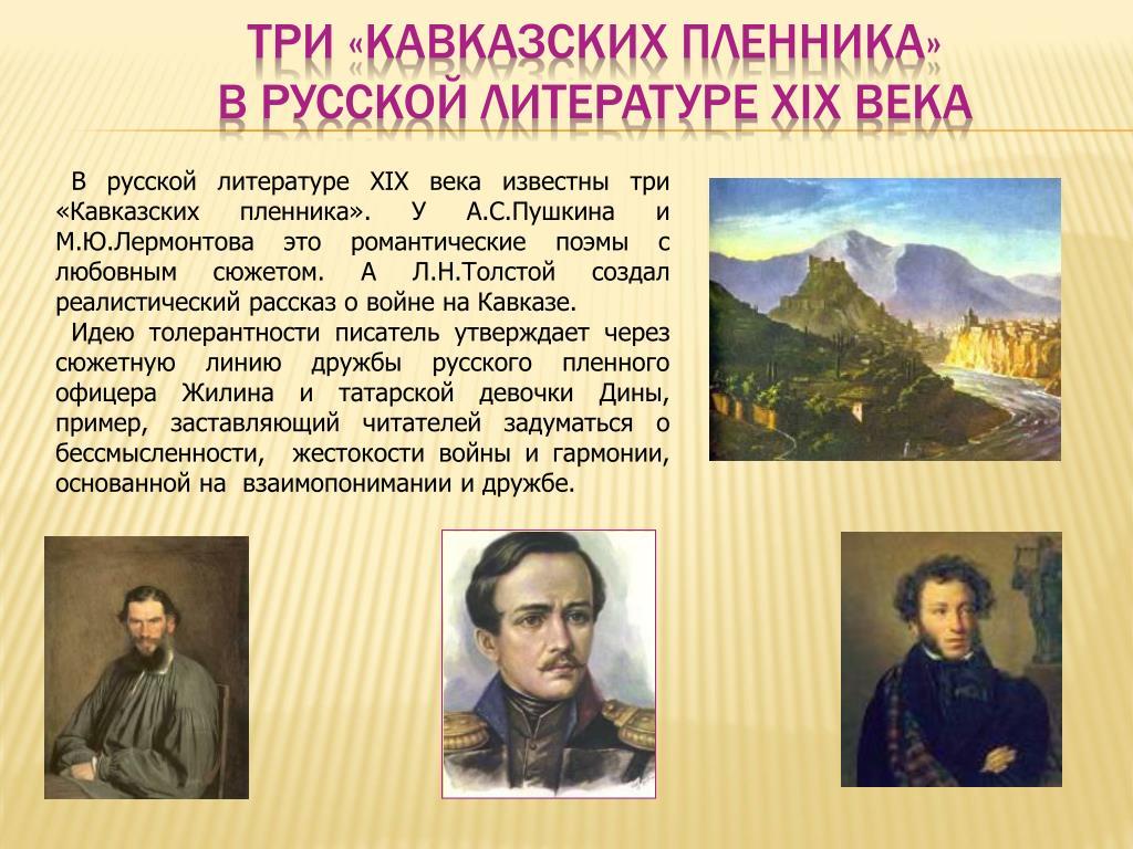 Три «Кавказских пленника»