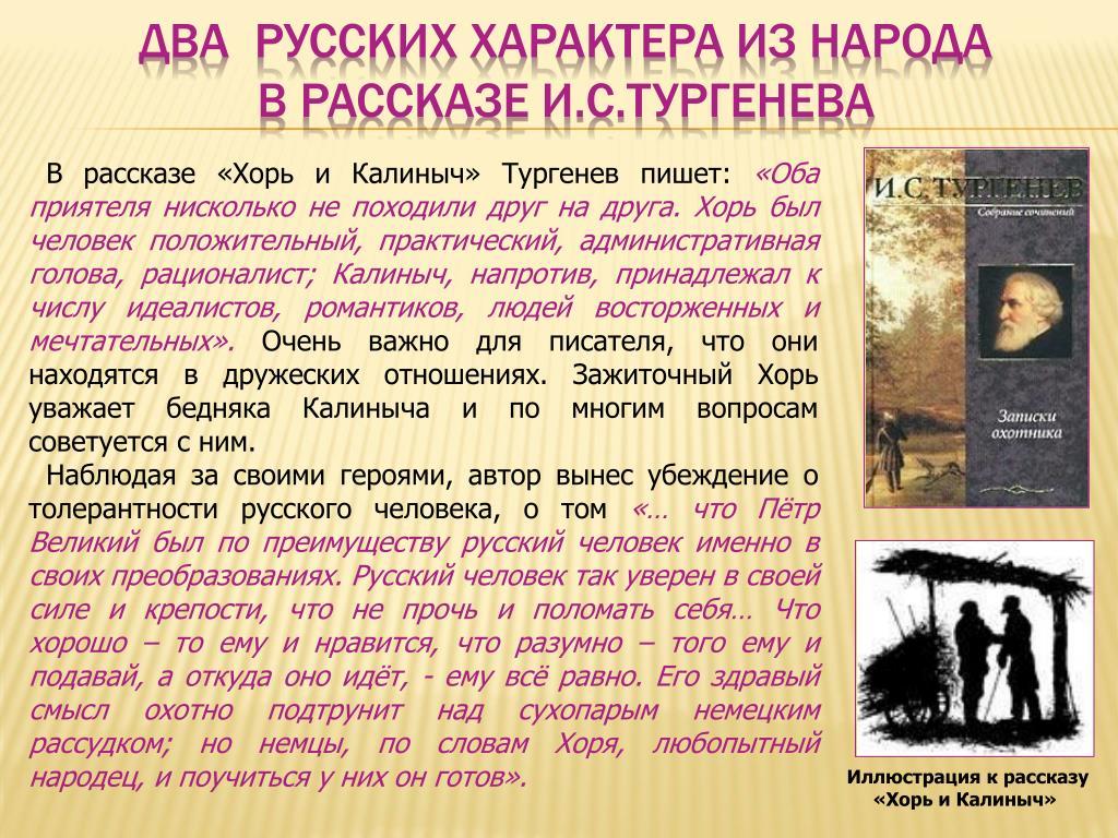 Два  русских характера из народа