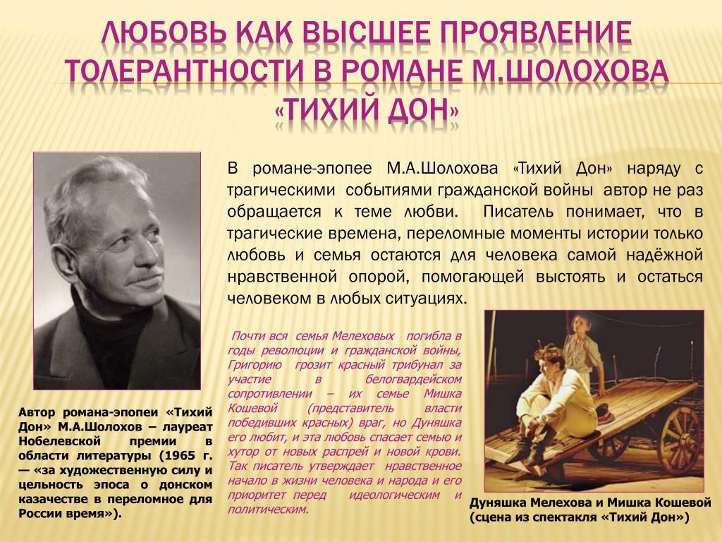 Любовь как высшее проявление толерантности в романе М.Шолохова «Тихий дон»