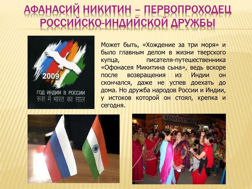 Афанасий Никитин – первопроходец российско-индийской дружбы