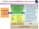 gfmis e government