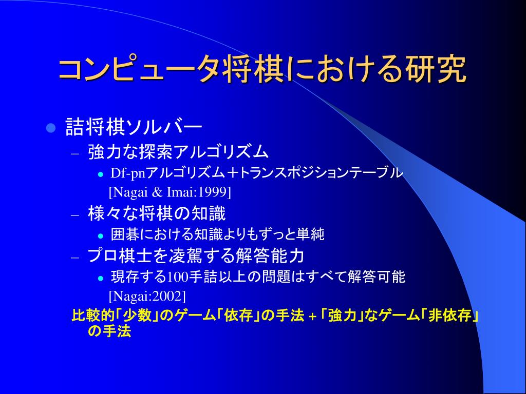 コンピュータ将棋における研究