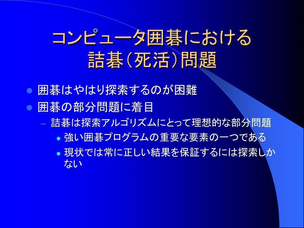 コンピュータ囲碁における