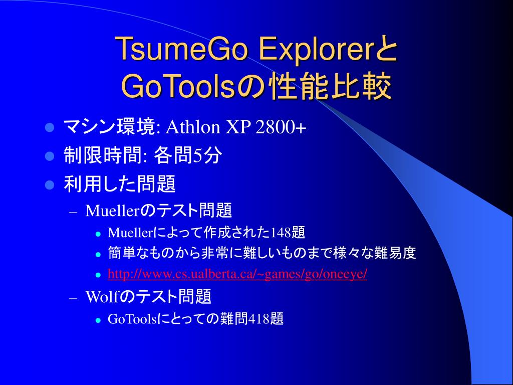 TsumeGo Explorer