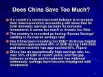 does china save too much