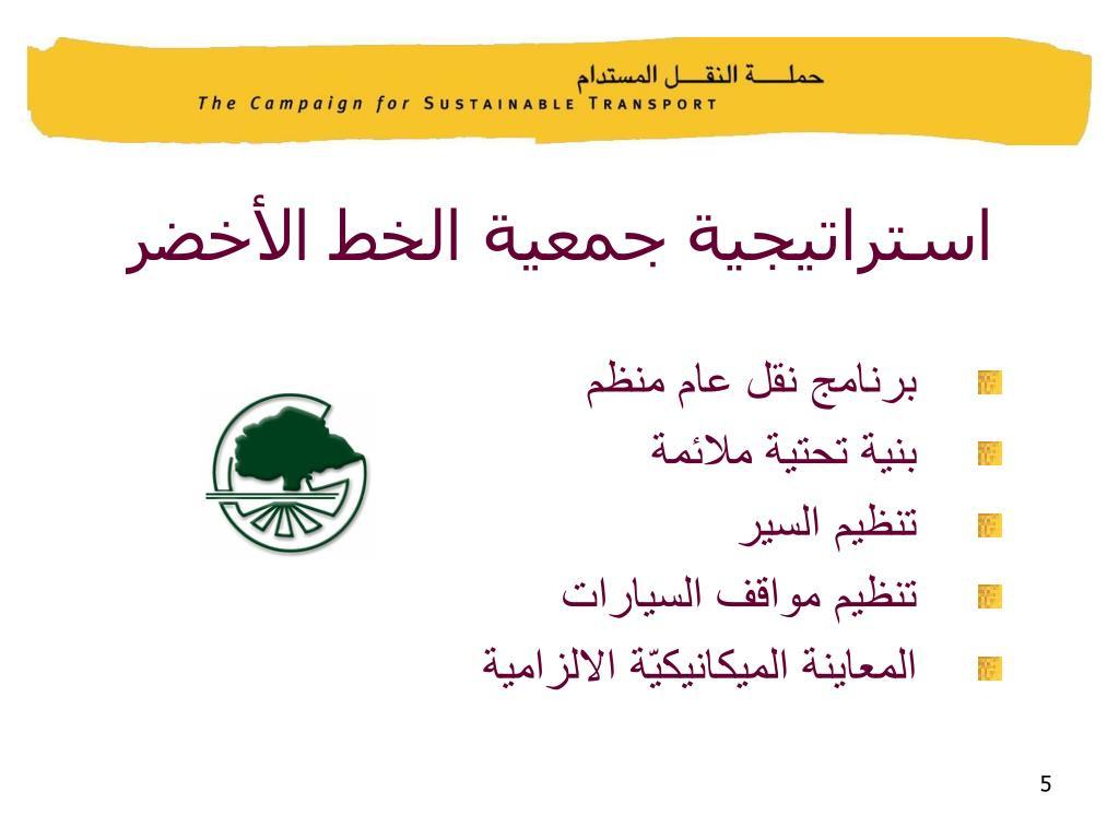 استراتيجية جمعية الخط الأخضر