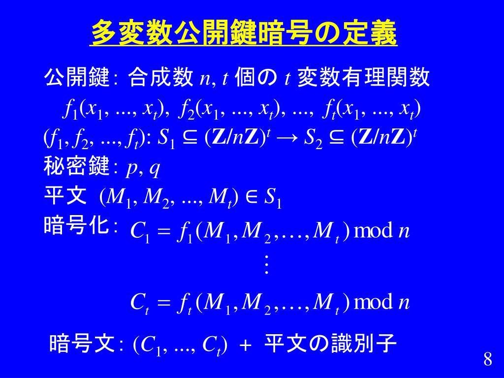 多変数公開鍵暗号の定義