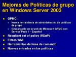 mejoras de pol ticas de grupo en windows server 2003