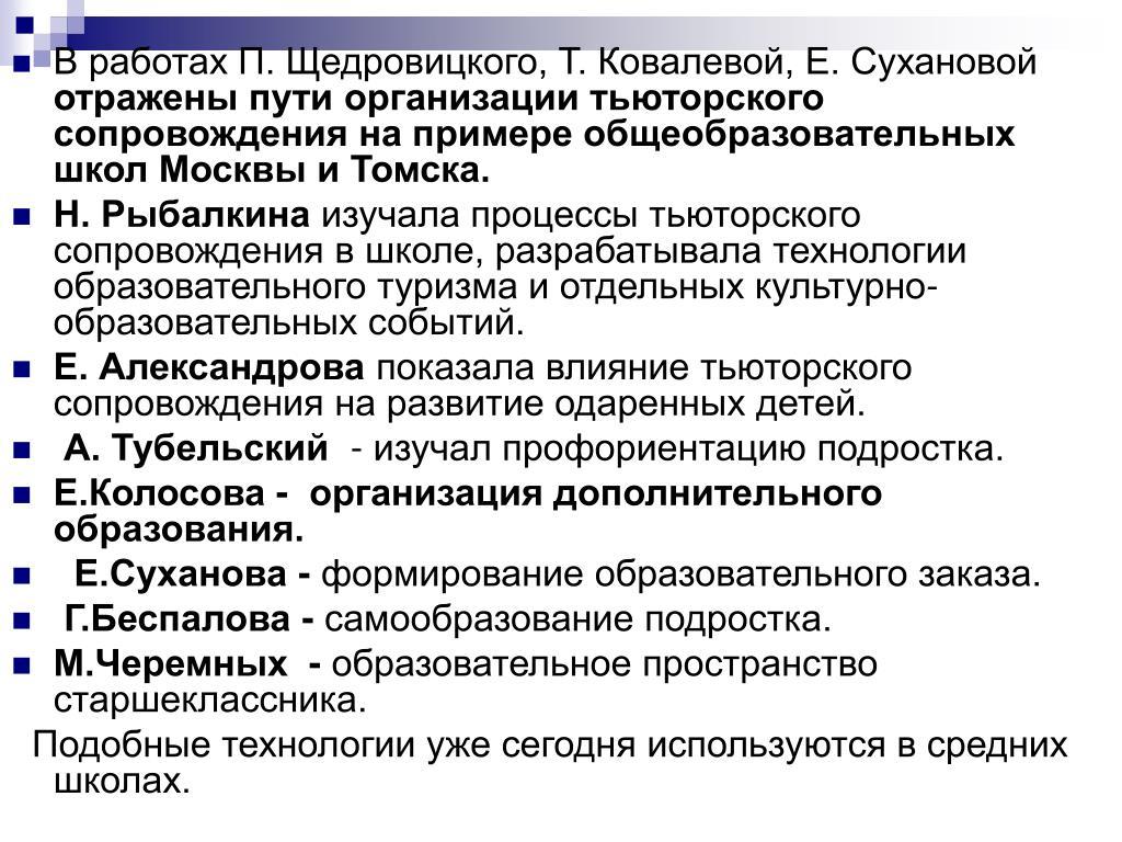 В работах П. Щедровицкого, Т. Ковалевой, Е. Сухановой