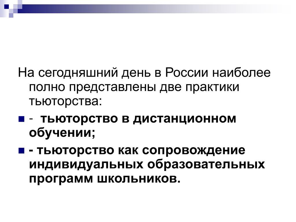 На сегодняшний день в России наиболее полно представлены две практики тьюторства: