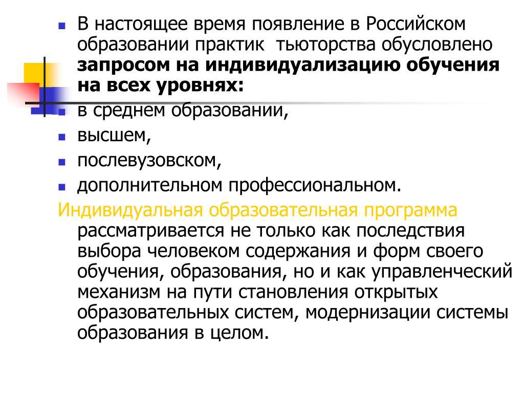 В настоящее время появление в Российском образовании практик тьюторства обусловлено