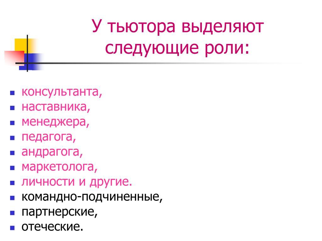 У тьютора выделяют следующие роли:
