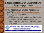 4 national research organizations