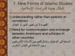 7 new forms of islamic studies