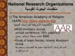national research organizations
