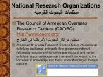 national research organizations17