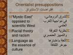 orientalis t presuppositions