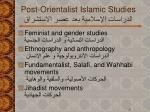 post orientalist islamic studies