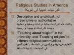 religious studies in america12