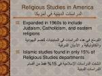 religious studies in america13