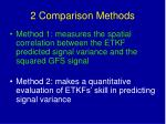 2 comparison methods