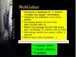 webgather