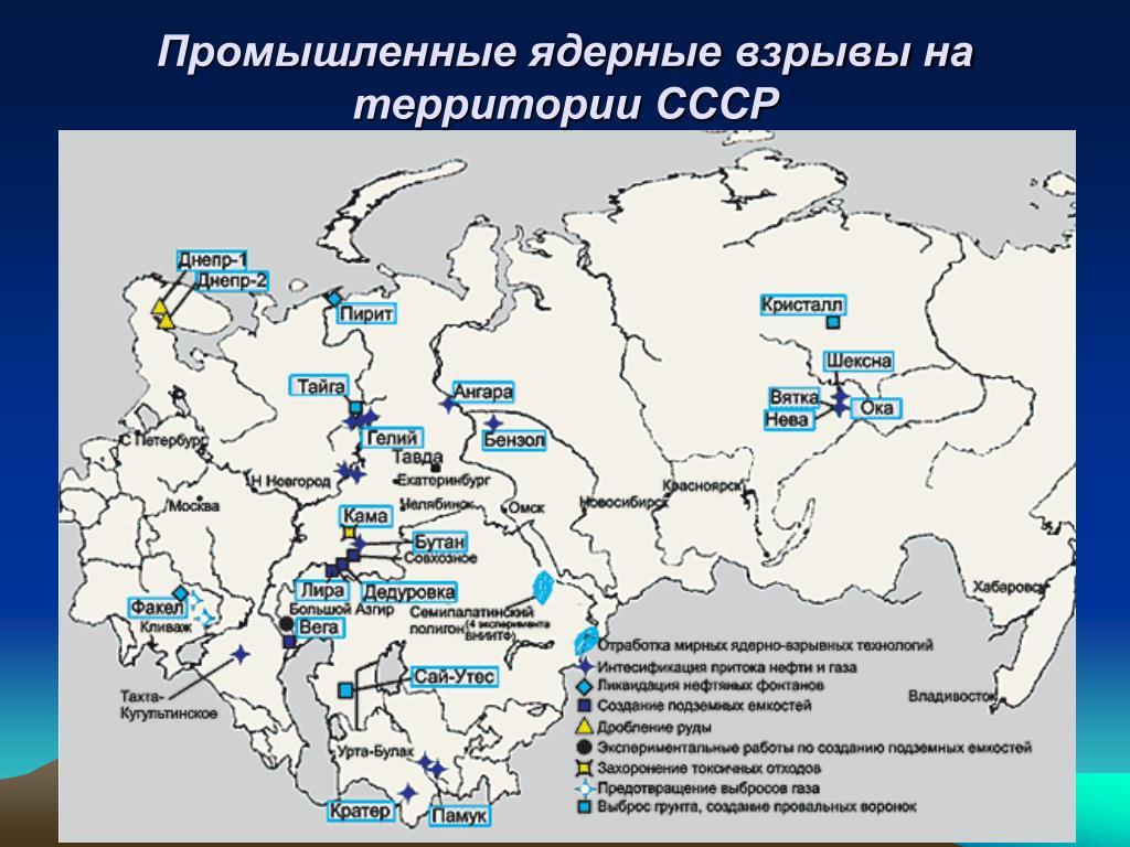Промышленные ядерные взрывы на территории СССР