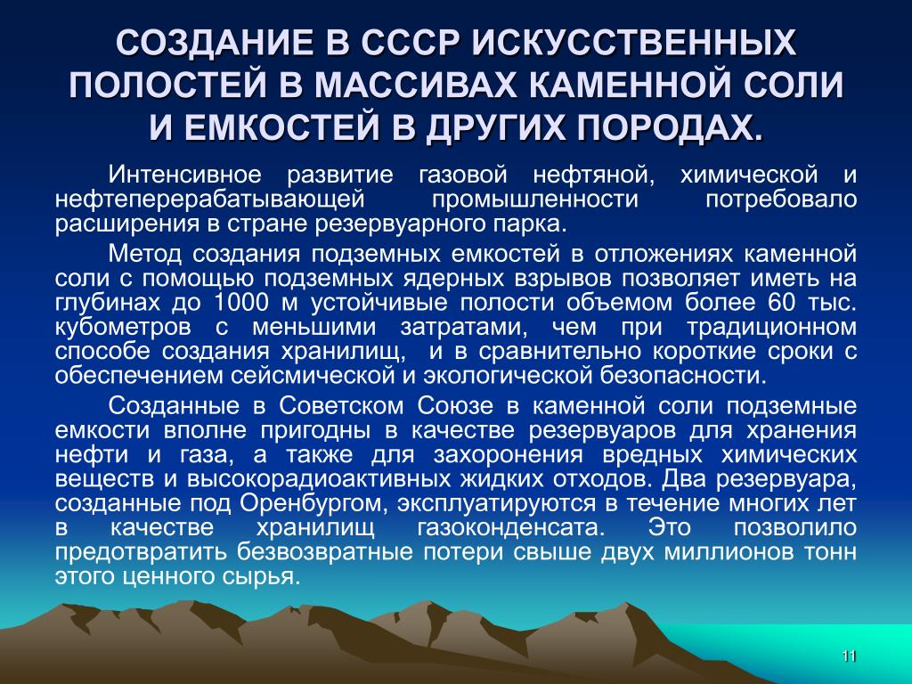 СОЗДАНИЕ В СССР ИСКУССТВЕННЫХ ПОЛОСТЕЙ В МАССИВАХ КАМЕННОЙ СОЛИ И ЕМКОСТЕЙ В ДРУГИХ ПОРОДАХ.
