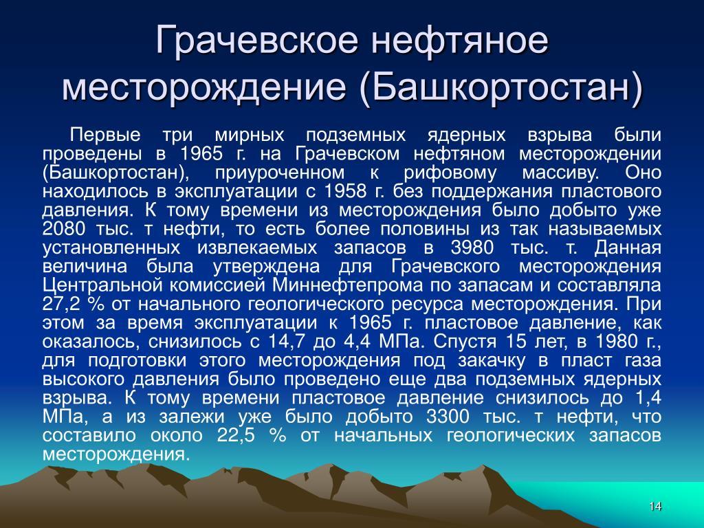 Грачевское нефтяное месторождение (Башкортостан)