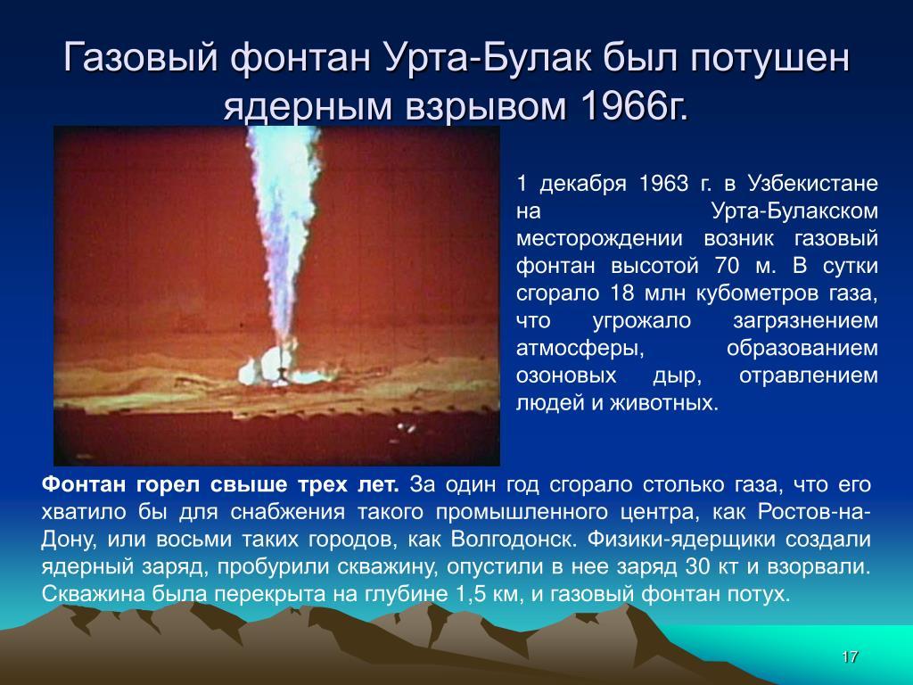 Газовый фонтан Урта-Булак был потушен ядерным взрывом 1966г.