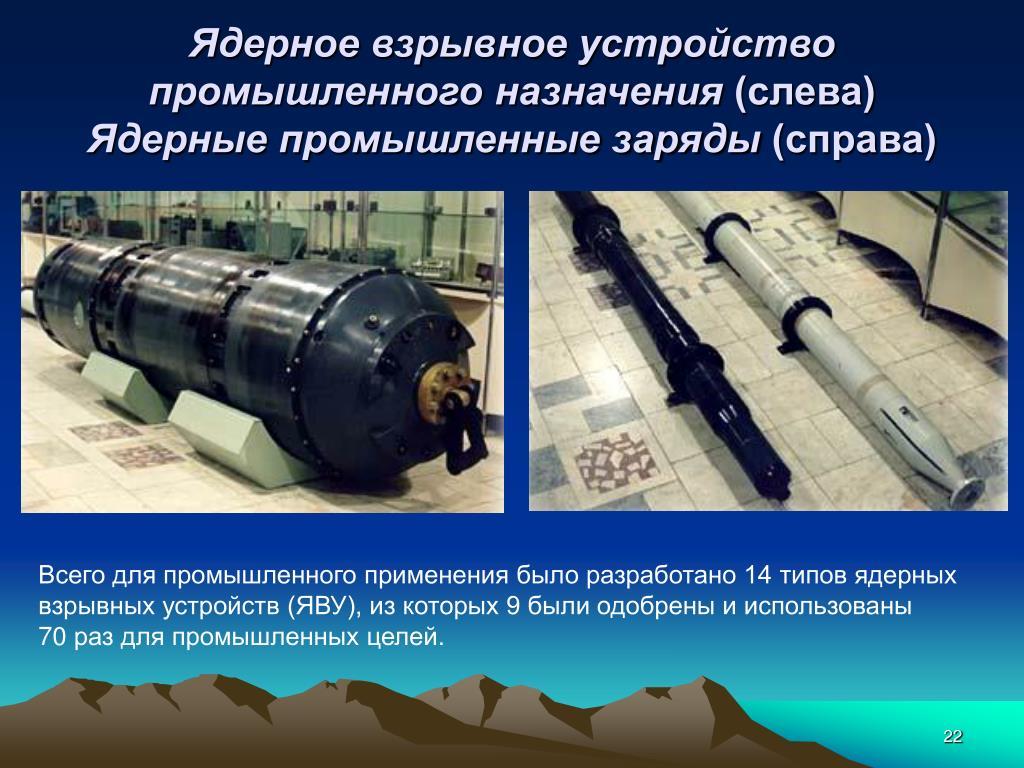 Ядерное взрывное устройство промышленного назначения
