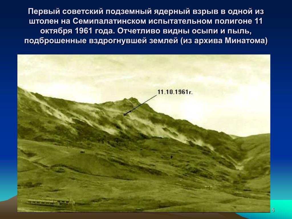 Первый советский подземный ядерный взрыв в одной из штолен на Семипалатинском испытательном полигоне 11 октября 1961 года. Отчетливо видны осыпи и пыль, подброшенные вздрогнувшей землей (из архива Минатома)