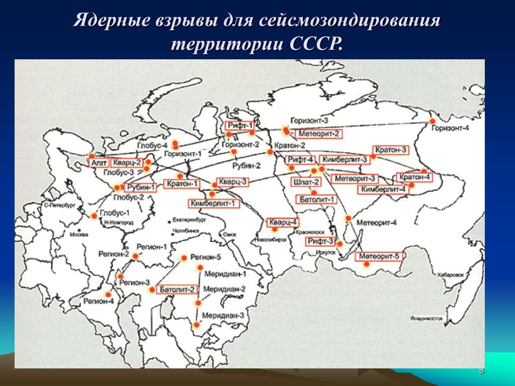 Ядерные взрывы для сейсмозондирования территории СССР.