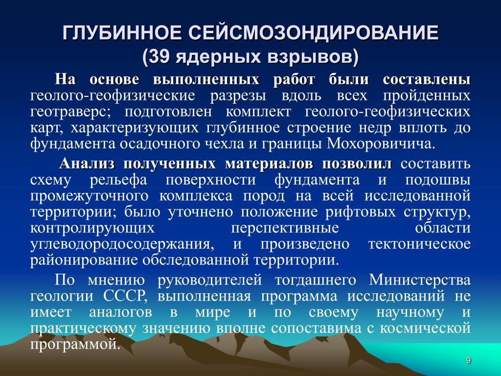 ГЛУБИННОЕ СЕЙСМОЗОНДИРОВАНИЕ
