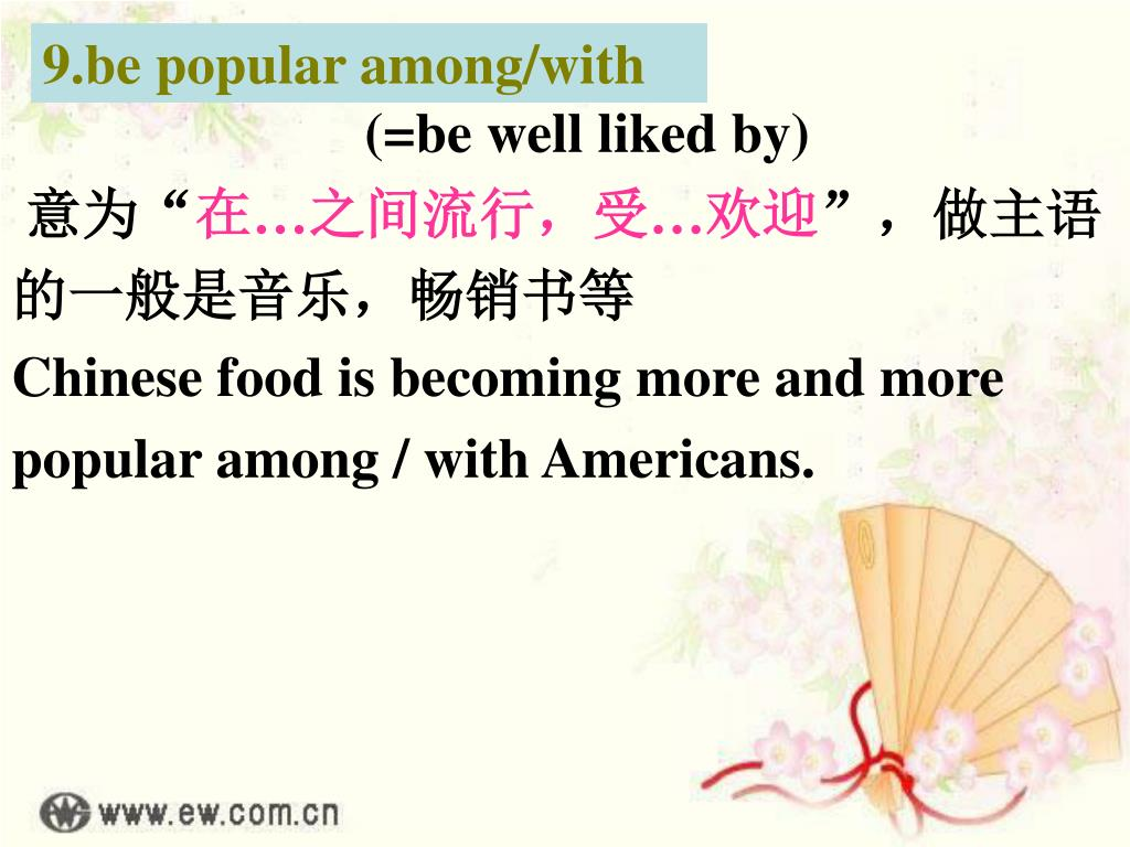9.be popular among/with