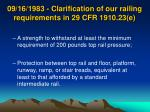 09 16 1983 clarification of our railing requirements in 29 cfr 1910 23 e