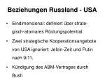 beziehungen russland usa