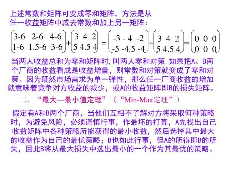 上述常数和矩阵可变成零和矩阵,方法是从