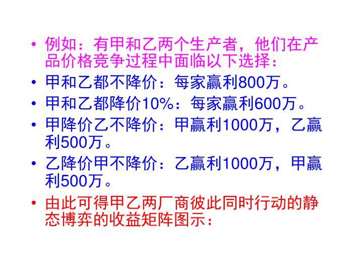 例如:有甲和乙两个生产者,他们在产品价格竞争过程中面临以下选择: