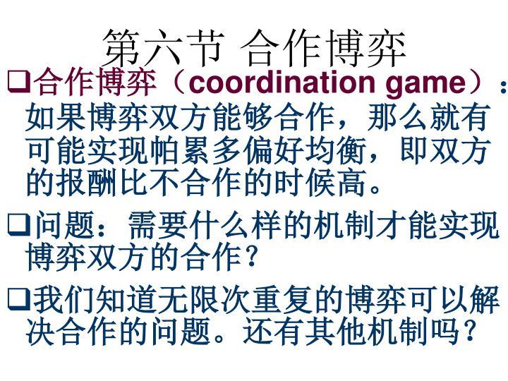 第六节 合作博弈
