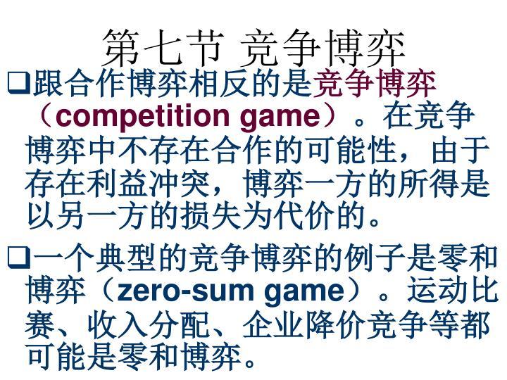 第七节 竞争博弈