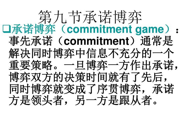 第九节承诺博弈