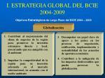 i estrategia global del bcie 2004 200914